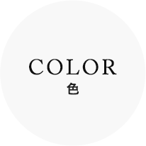 COLOR 色