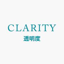 CLARITY 透明度